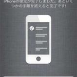 『【iOS 5にアップデート】今日からiPhone 4S販売開始。【iPhone 3GS&iPhone 4】』の画像