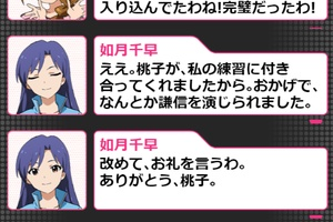 【グリマス】復刻「大合戦!戦国アイドル活劇」ショートストーリーまとめ