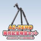 『AZ-ZERO 発売記念セット 2020/03/16』の画像