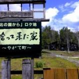 『【連載】ラーメンWalker・第2回「とみ川」(北海道・富良野)』の画像