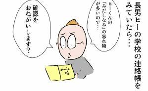 """息子の""""忘れ物予防""""にパパ苦戦"""