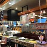 『【食堂巡り】鳥取リベンジ旅③ No.23 回転すし北海道 皆生店 (鳥取県米子市)』の画像