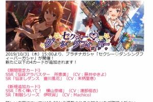 【ミリシタ】本日15時から『セクシー♡ダンシングフィーバーガシャ』!恵美、奈緒、風花、翼のカードが登場!