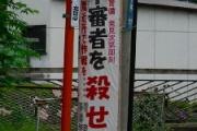 【事案】かわいいカチューシャ男「抱っこしようか?」東久留米で小学生を誘う