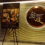 『【期間限定】潮州料理レストラン「潮庭」✕シンガポール料理 コラボイベント開催☆』の画像
