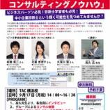 『TAC&つぎ夢合同企画スキルアップセミナー』の画像