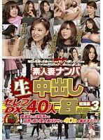 素人妻ナンパ生中出しセレブDX40人8時間総集編 3