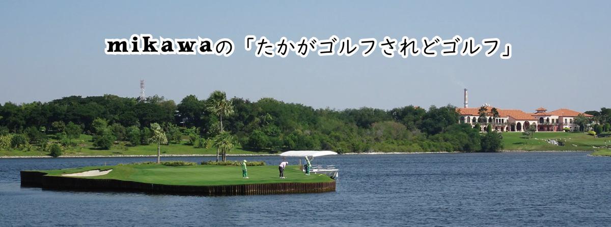 mikawaの「たかがゴルフされどゴルフ」 イメージ画像