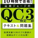 QC検定(品質管理検定)受検対策