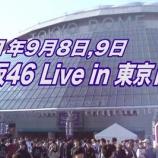 『【乃木坂46】この危機的状況・・・『全ツ東京ドーム公演』開催が本当に怪しくなってきた件・・・』の画像