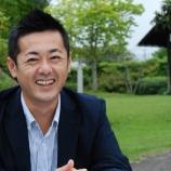 『「ITと地方創生」で東北を舞台に活躍中!講師・山下拓郎さんのご紹介』の画像