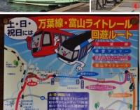 『万葉線・富山ライトレール回遊ルート』の画像
