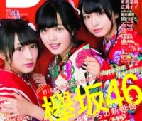 【欅坂46】欅ちゃんカレンダーついてくる!!!!B.L.T. 2月号増刊(12/21)これは買いですわー!
