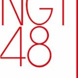 『超速報!!!NGT48、ソニーとの契約を解除へ!!!!!!』の画像