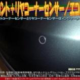 『フロント+リヤコーナーセンサー(6)/エコレボ』の画像