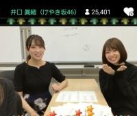 【欅坂46】スナック眞緒が有能すぎた!米さんが楽しそうで良かった!