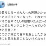 『【乃木坂46】これは泣ける・・・北野日奈子『らじらーで大人への近道かかったとき泣きそうになった・・・台本に5人の絵とサンクエトワールっていう字と星書いた・・・』』の画像