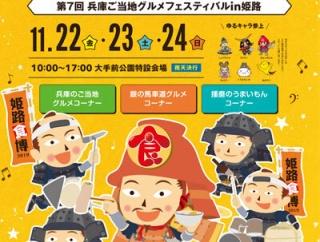秋・食の祭典 姫路「食博 2019」/明石「B-1グランプリ2019」