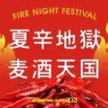 『「サナギ 新宿」で天国と地獄を味わって「夏辛地獄 麦酒天国」フェア開催中』の画像