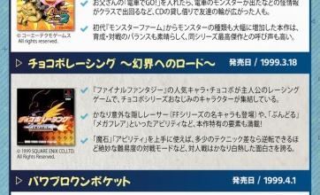 20代後半~30代直撃!!20年前の1999年に発売されたゲームが名作すぎる!!