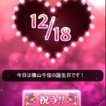 【モバマス】12月18日は横山千佳の誕生日です!