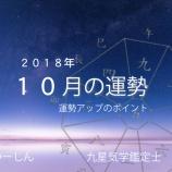 『【はまつー占い】2018年10月の運勢アップのポイントをチェック! by 九星気学鑑定士 よっち』の画像