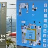 『静岡県 道の駅 伊豆ゲートウェイ函南』の画像