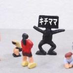 晩婚道(旧タイトル:お見合い道)