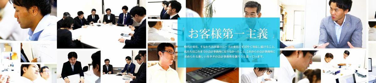 税理士法人 池上会計 スタッフブログ イメージ画像