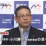 【愕然】民進党・小川勝也の愚息、小川遥資被告(22)が幼女に強制わいせつで逮捕も不起訴・・・マジかよ・・・