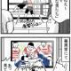 【育児漫画280】屈強な男たち