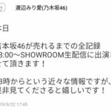 『速報!!渡辺みり愛、まさかの本日18時〜『吉本坂46』SHOWROOMに出演する模様wwwwww【乃木坂46】』の画像