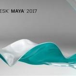 『Autodesk Maya 2017 Update 4 がリリースされました』の画像