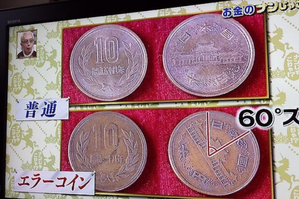 ある 価値 の 号 10 円 玉 年