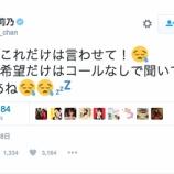 『【HKT48】指原莉乃の乃木坂46に対する『推せる』一言をご覧ください・・・【乃木坂46】』の画像