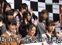 欅坂46新メンバー加入&アンダーグループ発足&メンバー追加募集