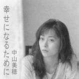 『【劣化画像あり!】中山美穂さんが旦那の辻仁成さんと離婚!理由ヤバすぎワロタwww』の画像