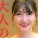『【元乃木坂46】井上小百合、大人の女性へ・・・』の画像