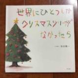 『59『世界にひとつしかクリスマスツリーがなかったら』』の画像