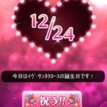 【モバマス】12月24日はイヴ・サンタクロース、萩原雪歩の誕生日です!