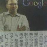 『本日午後9時NHK総合「グーグル革命の衝撃」は必見です』の画像