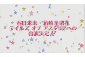 【グリマス】未来&星梨花がテイルズオブアスタリアに出演決定!