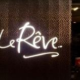 『五感を使って楽しむ♬ 和×フレンチ フュージョンレストラン「Le Reve」オープン!』の画像