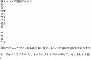 【ミリシタ】PRINCESS STARS13人分の「お仕事チャレンジ」が追加!