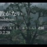 『動画―浜松の玖延寺接心』の画像