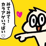 『「からあげイパイ!!」バブ氏の発想力から生み出されたもの』の画像