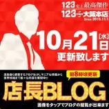 『10/21 123+N大阪本店 特日』の画像