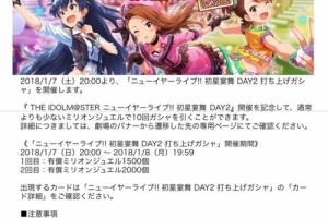【ミリシタ】『ニューイヤーライブ!! 初星宴舞 DAY2』記念『打ち上げガシャDAY2』開催!