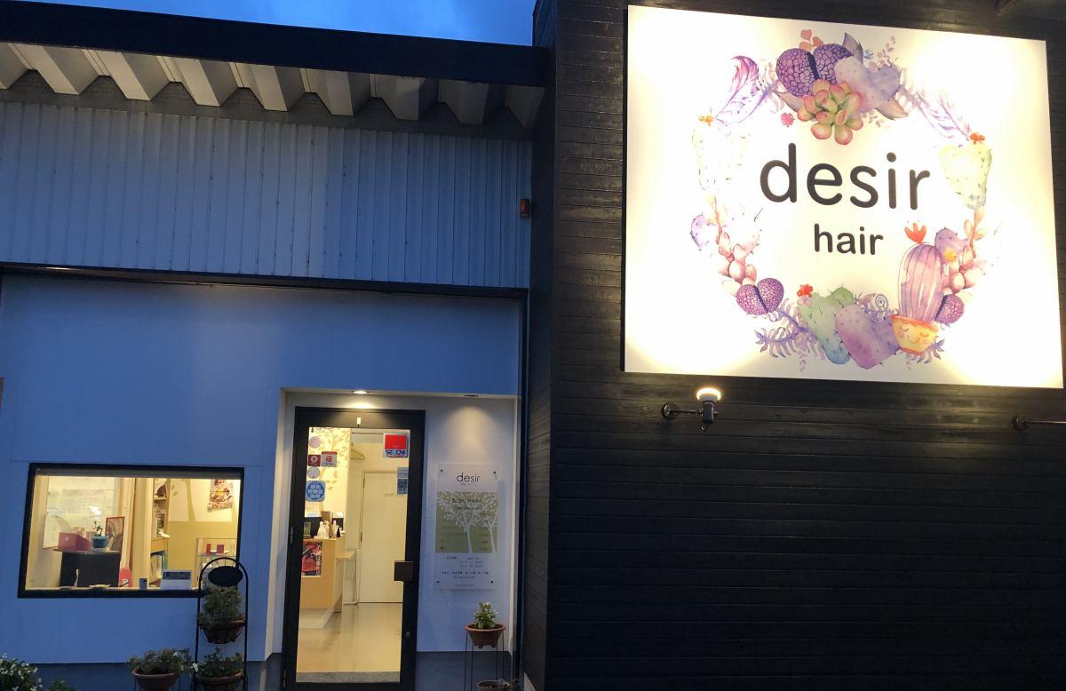富山市新庄 美容室 デジール ブログ イメージ画像