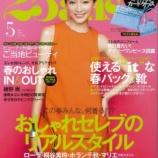 『『25ans』5月号に紅芋酢と黒豆酢が紹介されました』の画像
